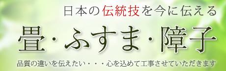 日本の伝統技を今に伝える畳・ふすま・障子